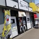 おむすびと豚汁の店 なんぶ屋 -
