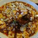 中華専門王飯店 - 「麻婆豆腐」