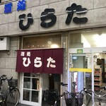 ひらた - ひらたくん\(^o^)/