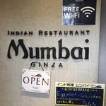 インド料理 ムンバイ - 門構え