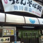 勢川  - お店の前、勢いが感じられます