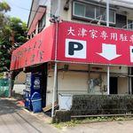 大津家 - 店舗外観(駐車場)