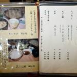 手打ちそば長幸 - 2011.12.31現在 メニュー②