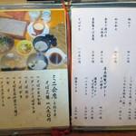 手打ちそば長幸 - 2011.12.31現在 メニュー③