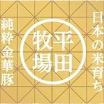 居酒屋 ごんべ村 - 平田牧場の純粋金華豚使用