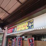 こびりっ子 - 雫石駅、こびりっ子の看板