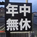 横濱家系らぁめん 辻田家 - 年中無休だそーです!
