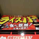 横濱家系らぁめん 辻田家 - 栃木県内でライス食べ放題のシステムは驚異的なシステムのようですw