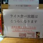 横濱家系らぁめん 辻田家 - 食べほホの注意書き