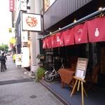 namihei - 店構え