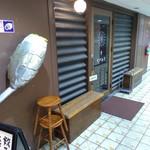 110038530 - 店舗入り口