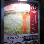 Suginoko - 店頭ポスター