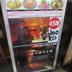 Suginoko - 店頭立看板