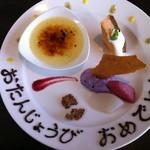 てさくり 田園レストラン - スペシャルデザート盛り合わせ