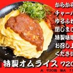 宮崎麺屋 からから - 特製オムライス