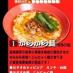 宮崎麺屋 からから - 【名物】からから麺