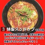 宮崎麺屋 からから - スンドゥブ