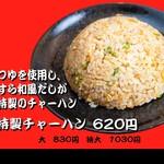 宮崎麺屋 からから - 特製チャーハン
