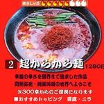 宮崎麺屋 からから - 【旨辛】超からから麺