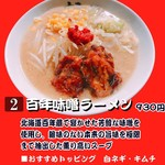宮崎麺屋 からから - 【大人気】味噌ラーメン