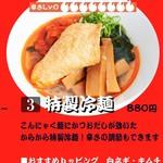 宮崎麺屋 からから - 【夏本番】冷麺