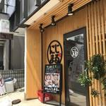 にじまる - 東加古川駅南東すぐに、今年5月加古川粟津から移転オープンされた「にじまる」さんです(2019.6.21)