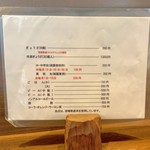 ぎょうざの店 黄楊 - メニュー