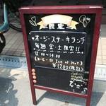 鉄板ダイニング 愛・優  -
