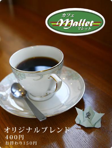 カフェ・マレット