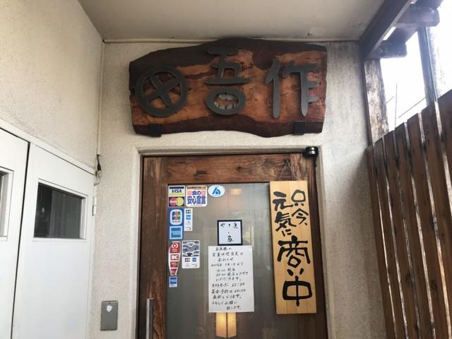田吾作 - 水戸/魚介料理・海鮮料理 [食べログ]