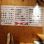 110066060 - 店内メニュー