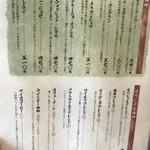 焙煎珈琲工房 梢庵 - メニュー