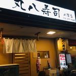丸八寿司 - 外観