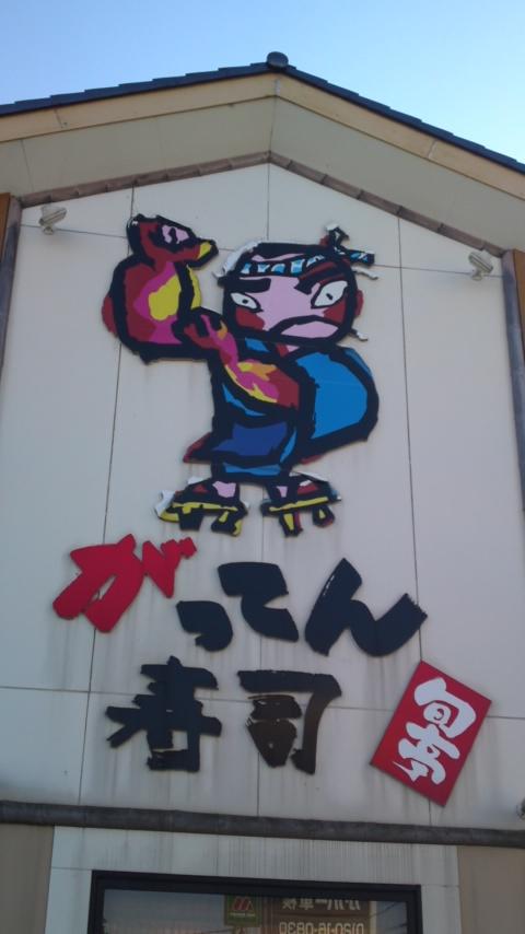 がってん寿司 佐野店
