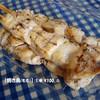 Gosuke - 料理写真:《素焼き鳥(もも)》♨