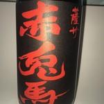 赤兎馬 芋(鹿児島)
