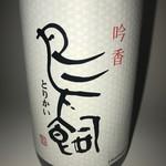 鳥飼 米(熊本)