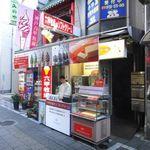 神戸六甲牧場 南京町店 -