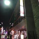 土古里 上野バンブーガーデン店 -