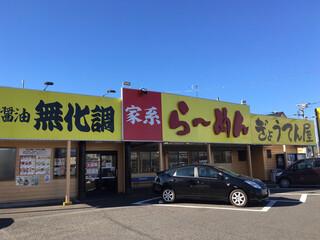 ぎょうてん屋 GOLD 東名厚木店