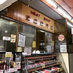 港屋精肉店 -