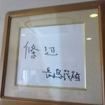 110097289 - 長嶋  茂雄 氏・・筆