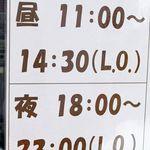 濃厚博多ラーメン 濃厚軍団 - 博多ラーメン濃厚軍団秋葉店(愛知県豊田市)食彩品館.jp撮影