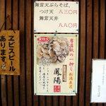 松山そば店 - 店頭には舞茸つけ天と舞茸天丼のメニューが貼り出してあります