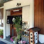松山そば店 - いかにも街中のお蕎麦屋さんって感じです