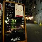 GORO'S DINER - GORO'S DINER(夜の看板)