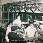 元祖ぎょうざ苑 - 昭和32年当時の写真