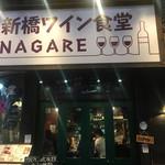 新橋ワイン食堂 NAGARE -