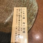 八吉 - その他写真: