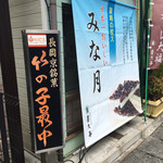 菓子処 喜久春 - 日本一美味しい ( ´θ`)